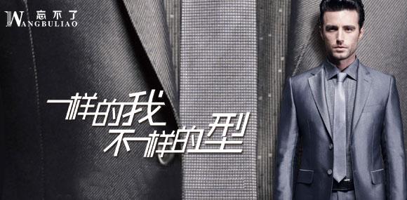 忘不了wangbuliao服饰和你在一起