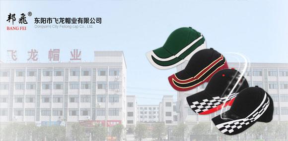 邦飞bangfei 运动帽的专家