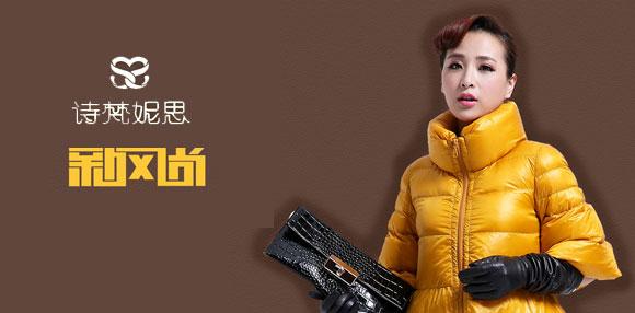 诗梵妮思 新概念羽绒品牌