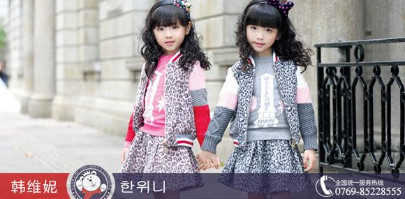 韩维妮时尚童装加盟