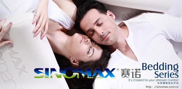 SINOMAX赛诺家纺 香港超级品牌