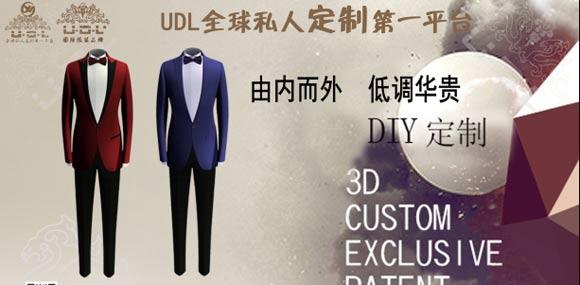 UDL优丹玲全球电商私人定制第一平台
