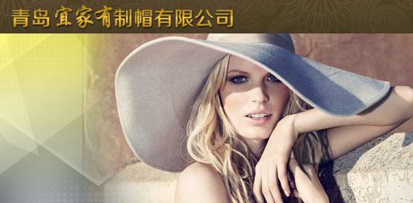 宜家有yijiayou 时尚帽业品牌