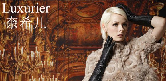 奈希儿Luxurier 奢华时尚皮草品牌