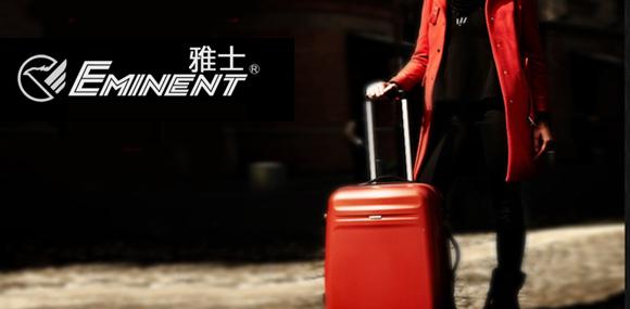 雅士 eminent  世界著名箱包品牌