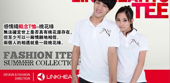 感情线 linkhearts  一套服装盛载一个感情故事