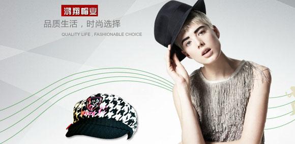 鸿翔hongxiang帽业 品质生活 时尚选择