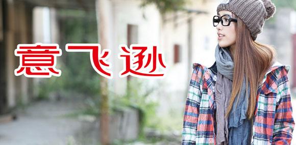 意飞逊e-fashion  青春、活力、未来的风格