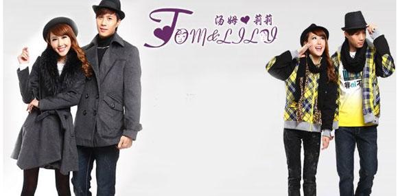 汤姆莉莉Tomlily 时尚情侣装知名品牌