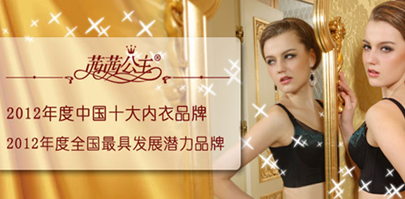茜茜公主 sissiok  源自法国的功能性内衣