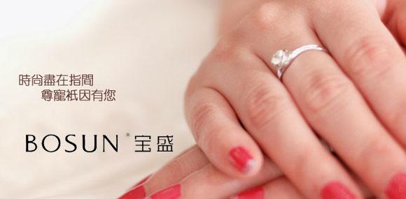 宝盛BOSUN 时尚珠宝品牌