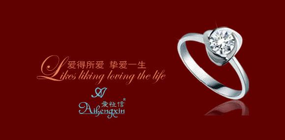 爱恒信AIHENGXIN 爱得所爱 挚爱一生