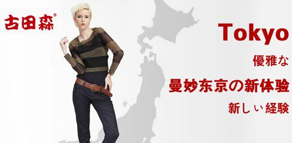 古田森 Goldtrans  亚洲牛仔快时尚品牌