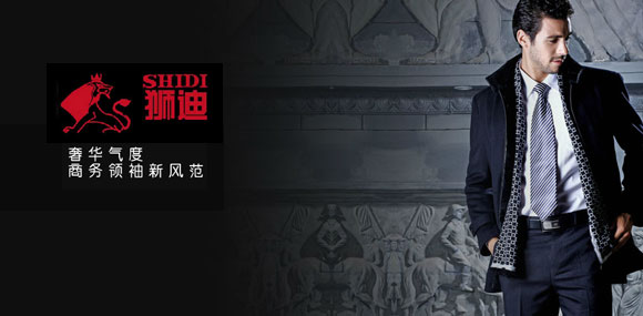 狮迪SHIDI 奢华气度 时尚领袖新风尚