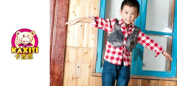 卡西思KAXISI 国际强势童装品牌
