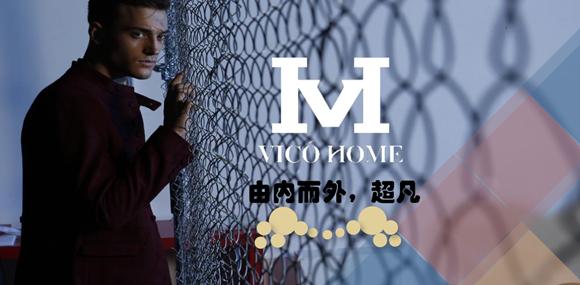 VICO HOME维欧时尚男装诚邀加盟