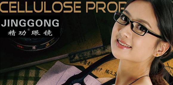 JINGGONG精功眼镜 中国驰名商标品牌
