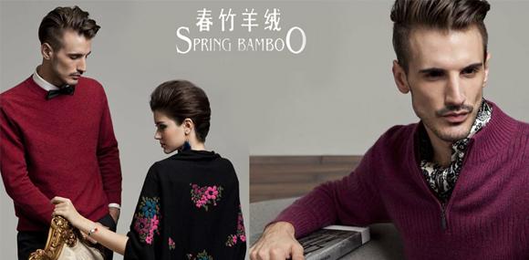 春竹羊绒  spring-bamboo  50年的品质