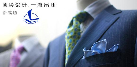 新成源xinchengyuan职业装  顶尖设计 一流品质