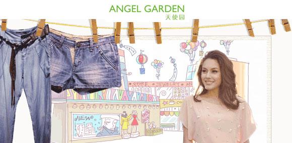 天使园Angel Garden 打造牛仔女装第一品牌