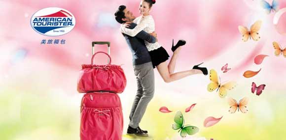 美旅箱包 American 打造时尚休闲家庭旅行第一品牌