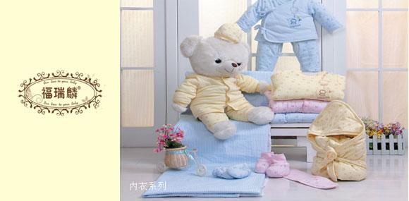 福瑞麟fuqiling 中高档婴幼儿童装品牌