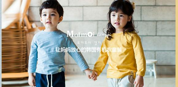 Moimoi末一末一韩国童装品牌火爆招商中