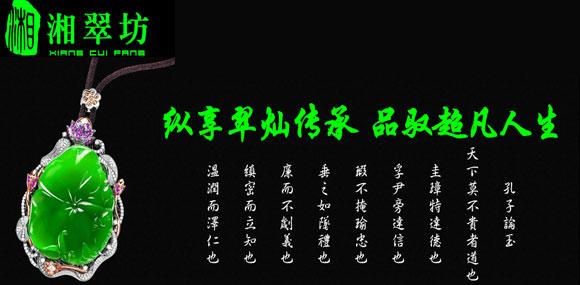 湘翠坊XIANG CUI FANG 纵享翠灿传承 品驭超凡人生