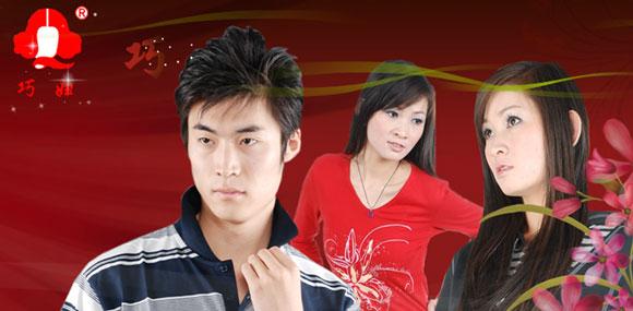 巧妇qiaofuneiyi制衣 人类共享