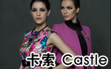 珠海卡索品牌女装官网_卡索品牌女装代理加盟