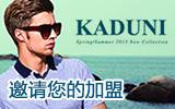 卡度尼男装官网_KADUNI卡度尼品牌男装代理加盟
