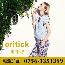 香港时尚女装奥伦提诚邀加盟