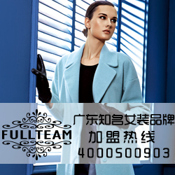 FULLTEAM(富天)专注欧美时尚