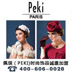 佩琪PEKI时尚饰品加盟有礼