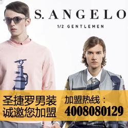 S.ANGELO圣捷罗-新风尚男装