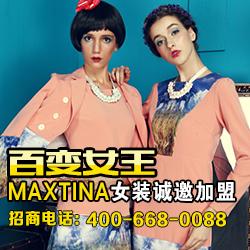 玛仙娜香港时尚女装邀您加盟