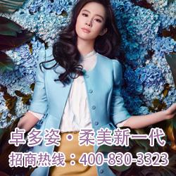 刘亦菲代言卓多姿女装诚邀加盟