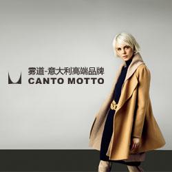 CANTO MOTTO雾道女装,卓越成就时尚