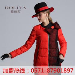 "DOLIVA德丽芙——""时尚之旅,百变羽绒"