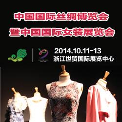 中国国际丝绸博览会暨中国国际女装展览会