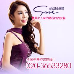 圣恩熙—中国市场最具女人味的第一韩版时尚女鞋