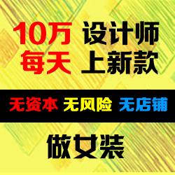 中国·设计师原创品牌交易会