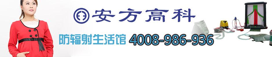 安方高科 anfanggaoke