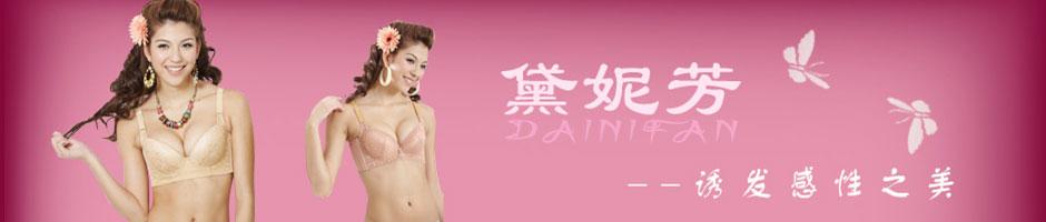 黛妮芳dainifang
