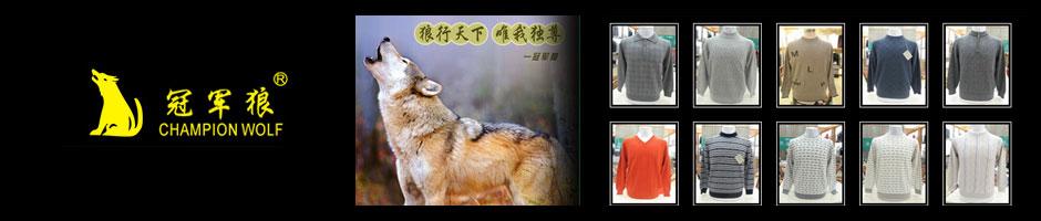 冠军狼CHAMPION WOLF