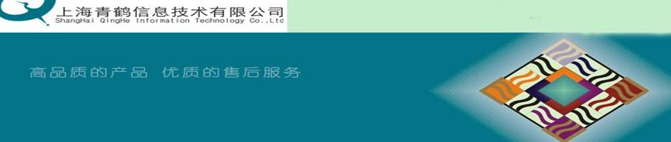 上海青鹤信息技术有限公司是集技术研发与销售于一体的高科技技术企业,所研发产品主要集中于计算机图像分析处理领域和CAD应用领域。目前主要专业提供服装CAD软件及相关辅助CAM设备的开发、销售和服务,由一支拥有资深软、硬件开发等背景的复合型团队创立,在图像处理、CAD软硬件的开发、生产、服务上具备丰富的经验并拥有广大的客户群。2005年1月17日成立于上海的青鹤信息,依靠雄厚的开发实力,成功研发了青鹤样板摄像输入软件。2007年,青鹤样板摄像输入软件获得了上海市创新基金,2008年,该产品又获得了由中国
