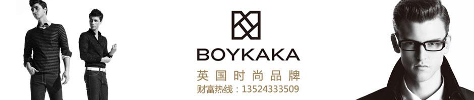 博埃卡BOYKAKA