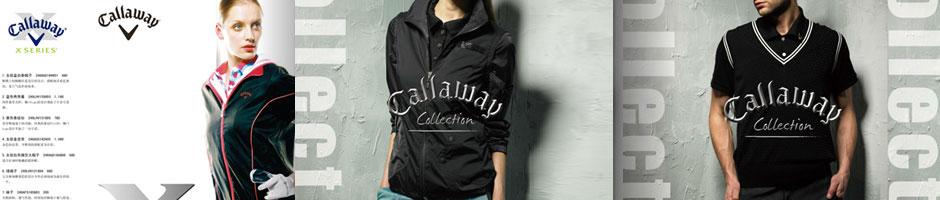 卡拉威Callaway