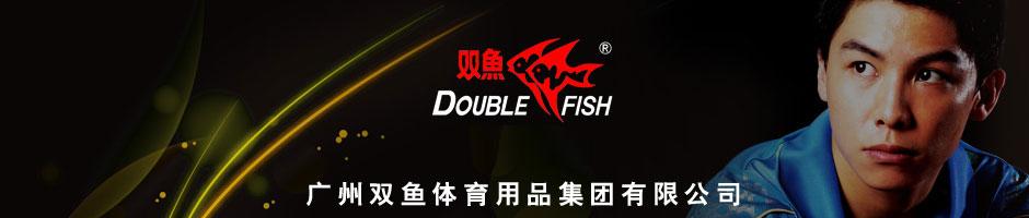 双鱼Double Fish