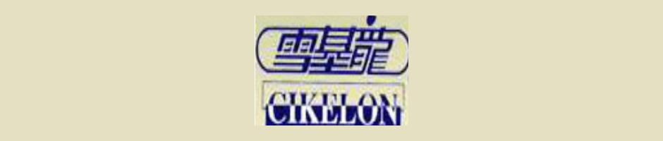 雪基龙CIKELON